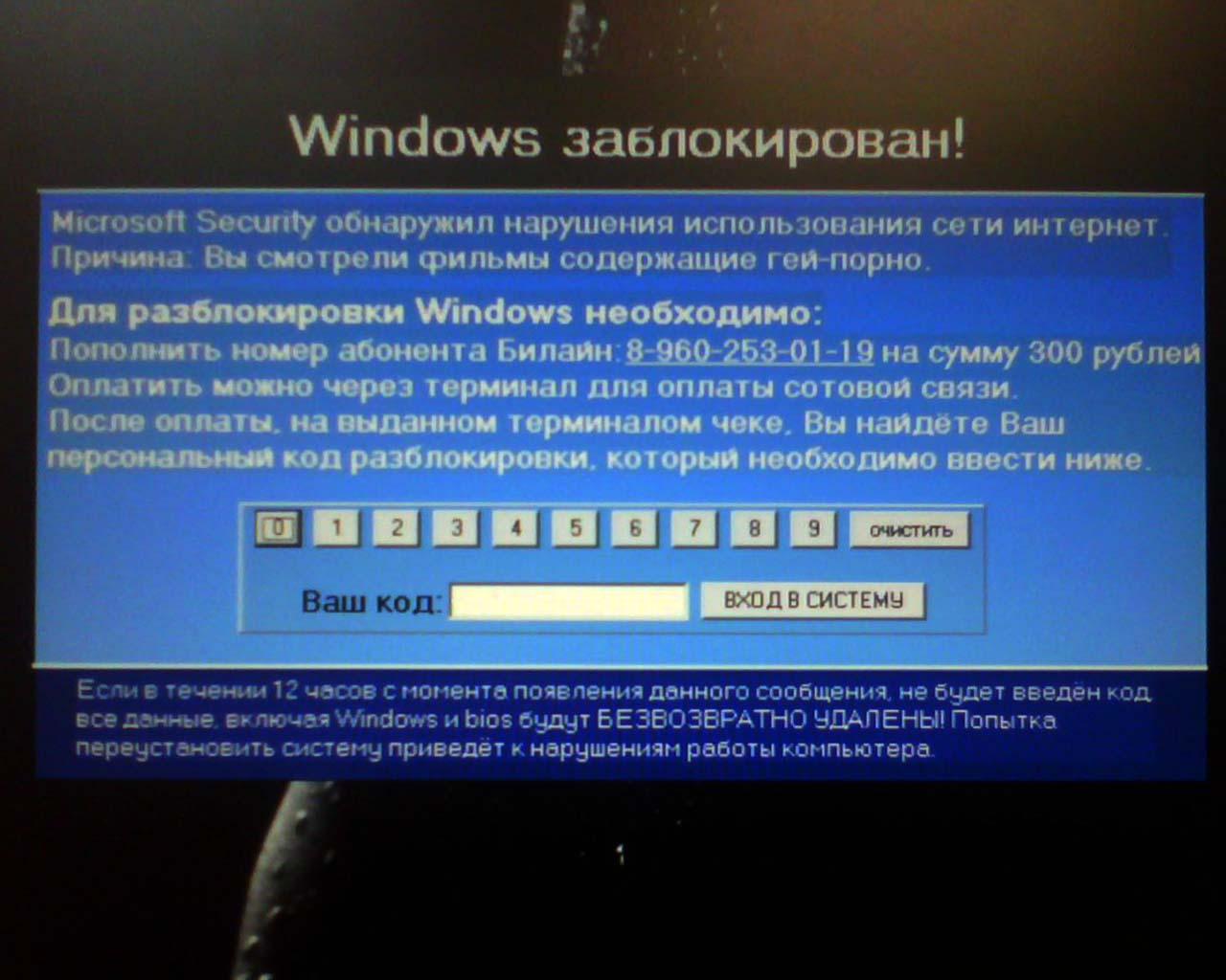 Microsoft Security обнаружил нарушения использования сети интернет