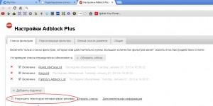 Настройка Adblock Plus Crome