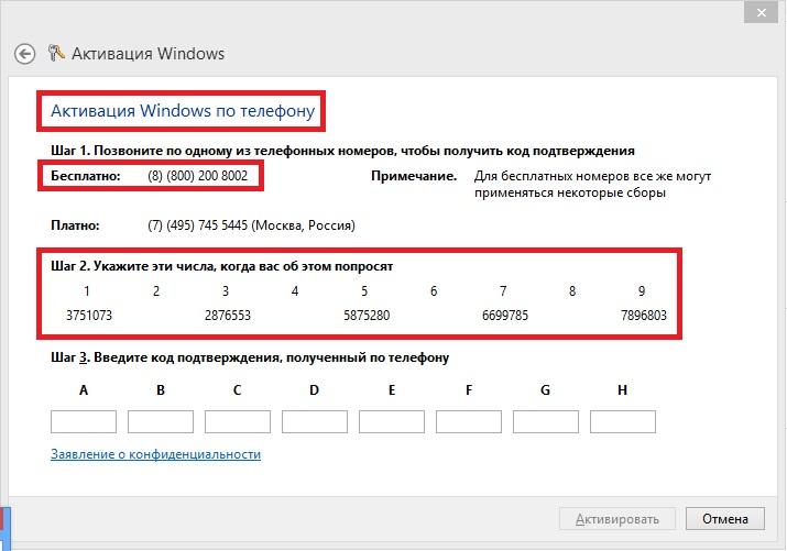 Почему слетает активация windows 8.1